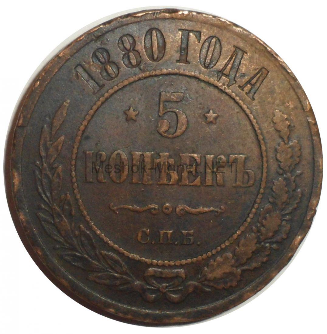 5 копеек 1880 года СПБ # 2
