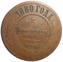 5 копеек 1880 года СПБ # 3