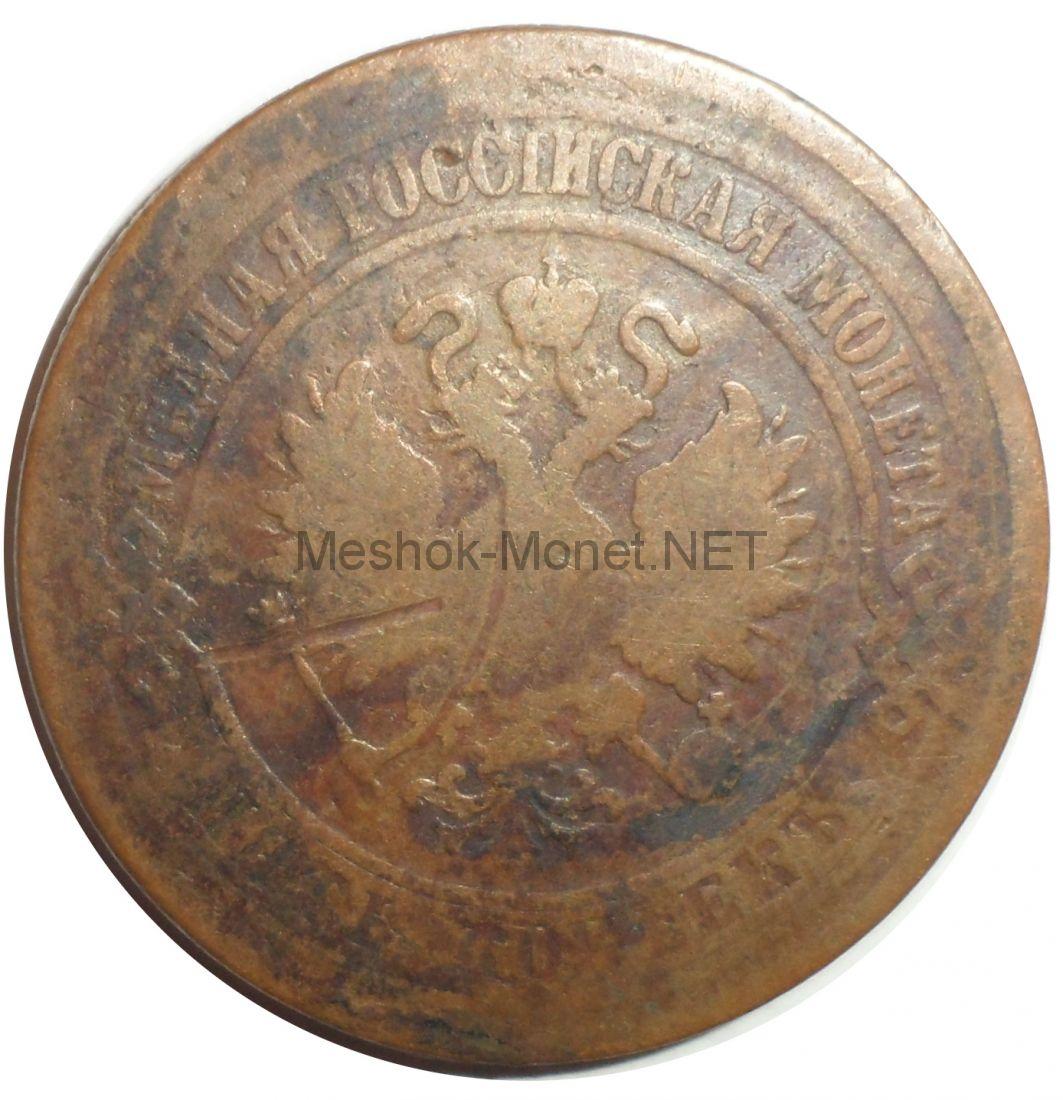 5 копеек 1875 года ЕМ # 4