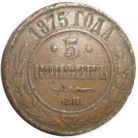 5 копеек 1875 года ЕМ # 5