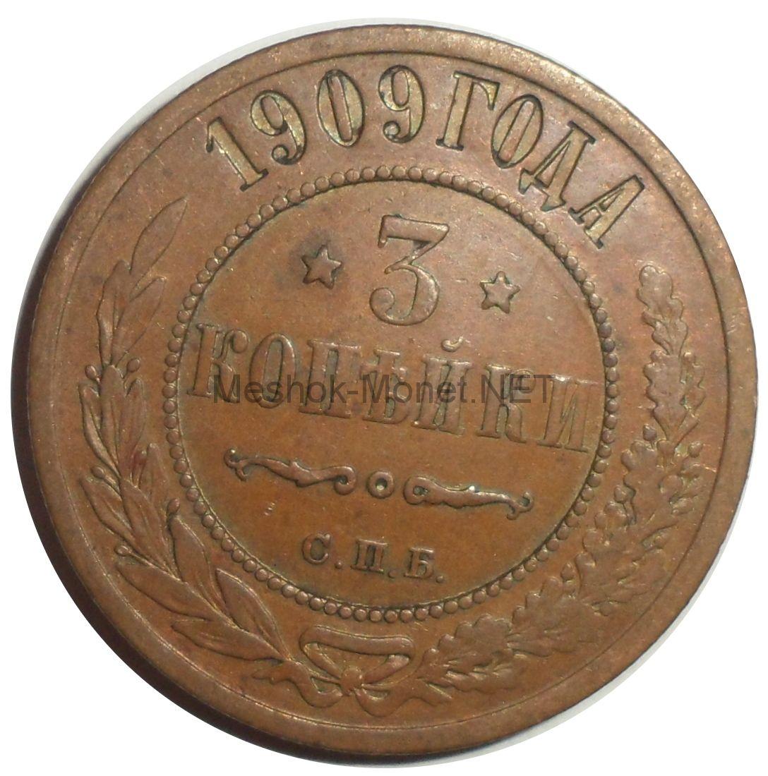 3 копейки 1909 года СПБ # 1