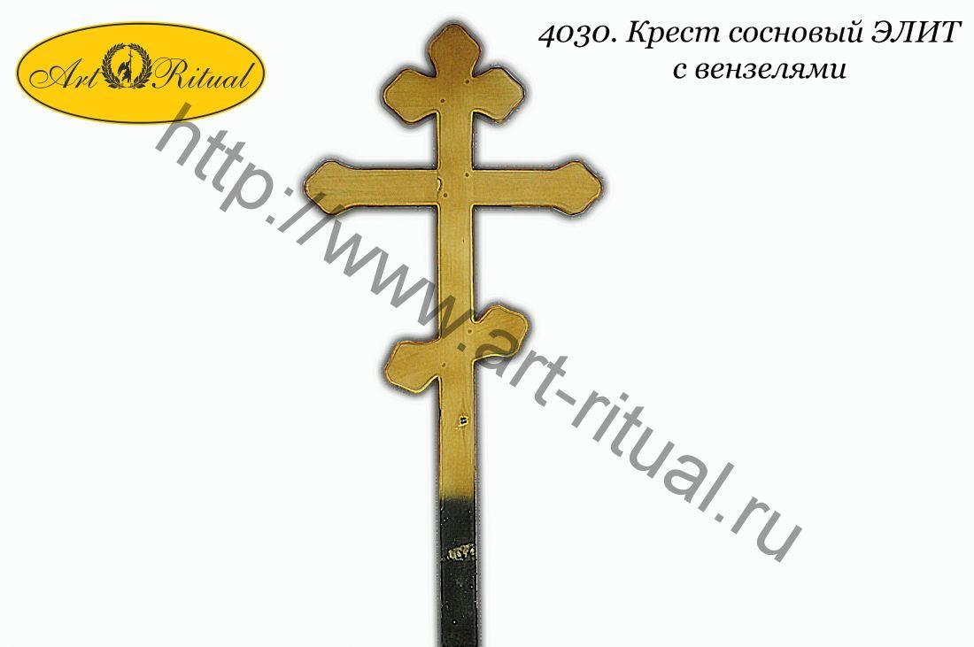 4030. Крест сосновый ЭЛИТ с вензелями