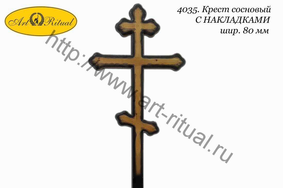 4035. Крест сосновый с накладками шириной 80