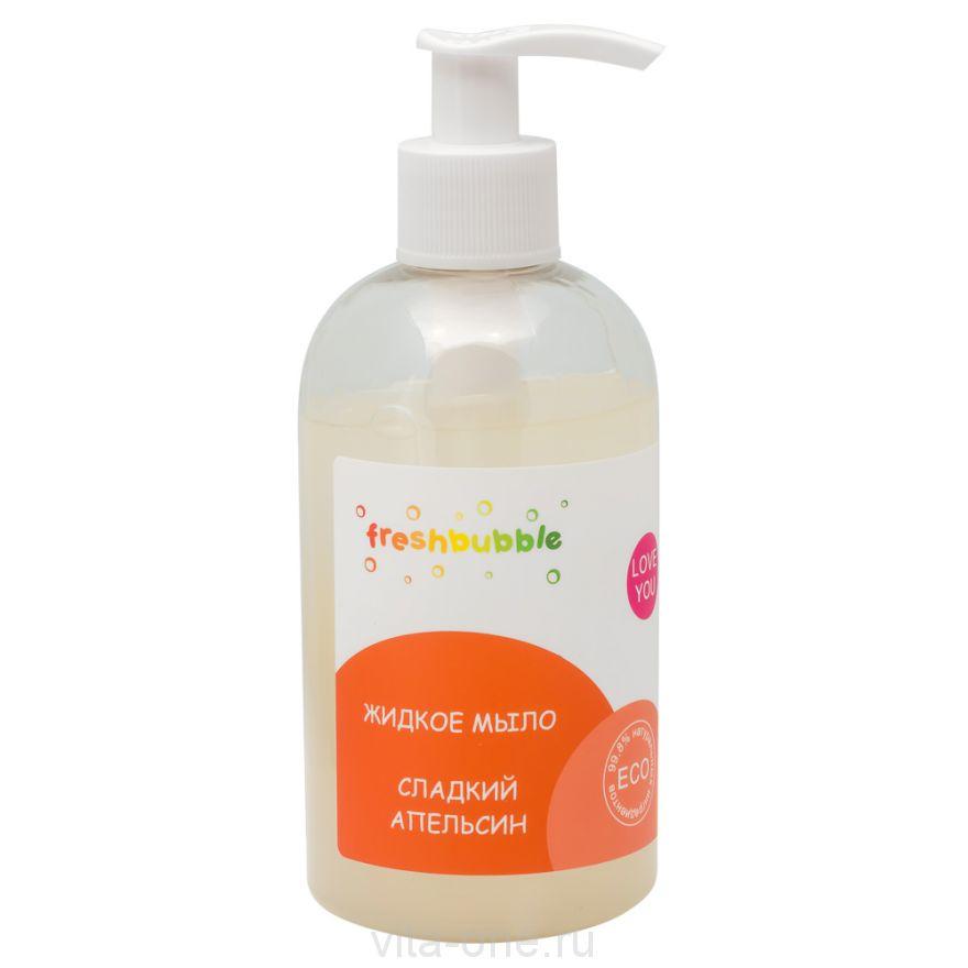 """Жидкое мыло  """"Сладкий апельсин"""" Freshbubble (Фрешбабл) 300 мл"""