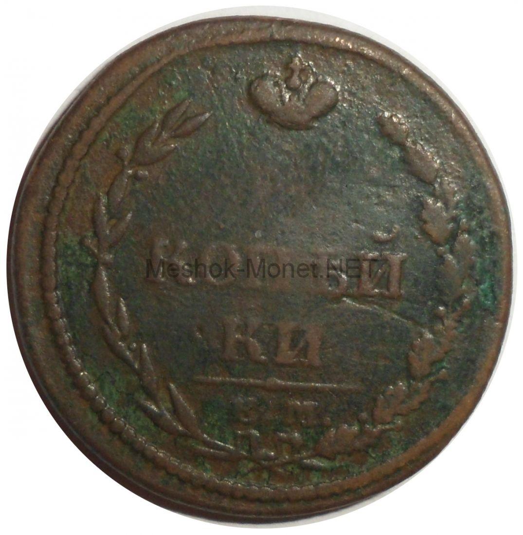 2 копейки 1810 года ЕМ-НМ # 2