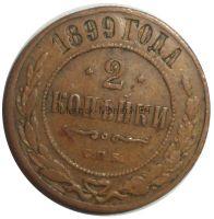 2 копейки 1899 года СПБ # 1