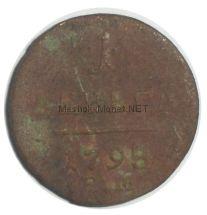 Денга 1798 года ЕМ # 1