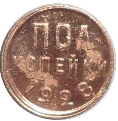 Полкопейки 1928 года # 1