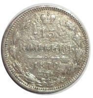 15 копеек 1870 года СПБ HI # 1