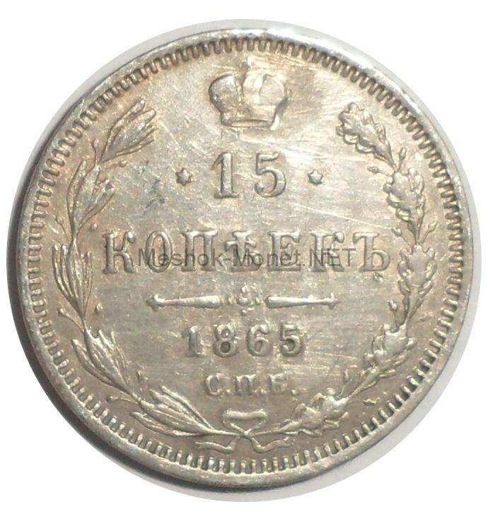 15 копеек 1865 года СПБ НФ # 1