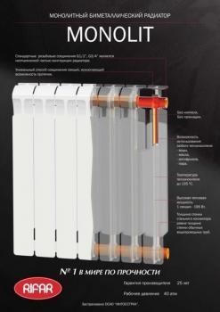 Радиатор Rifar Monolit 500*4секции