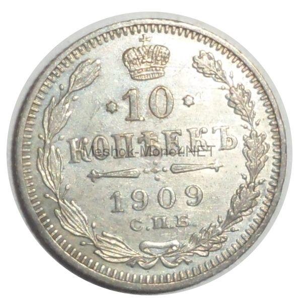 10 копеек 1909 года СПБ-ЭБ # 1