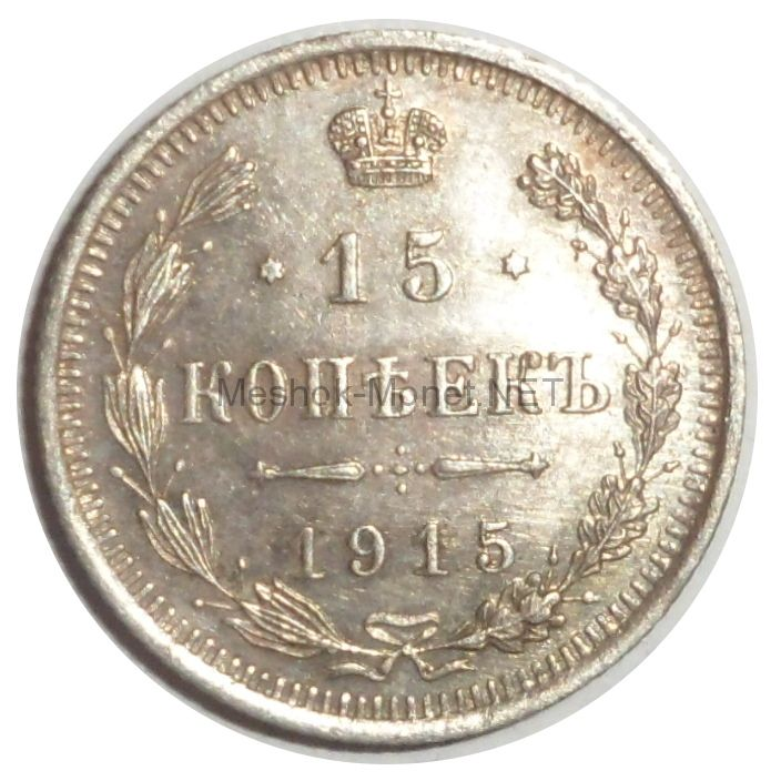 15 копеек 1915 года ВС # 2