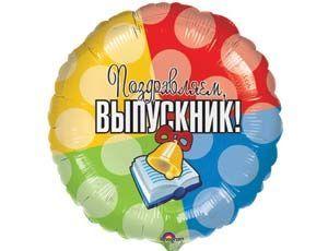 Шар гелиевый ВЫПУСКНИК