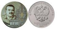 25 рублей, МИХАИЛ КРУГ- ВЫДАЮЩИЕСЯ ЛИЧНОСТИ, с гравировкой
