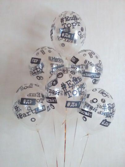 Шары С Днем Рождения Хэштэг Прозрачный латексные шары с гелием