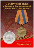 5 рублей 2016 года - БУДАПЕШТ- Памятник советским воинам в ПЛАНШЕТЕ