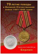 5 рублей 2016 года - БЕРЛИН - Памятник советским воинам в ПЛАНШЕТЕ