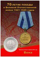 5 рублей 2016 года - ВЕНА- Памятник советским воинам в ПЛАНШЕТЕ