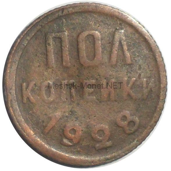 Полкопейки 1928 года # 2