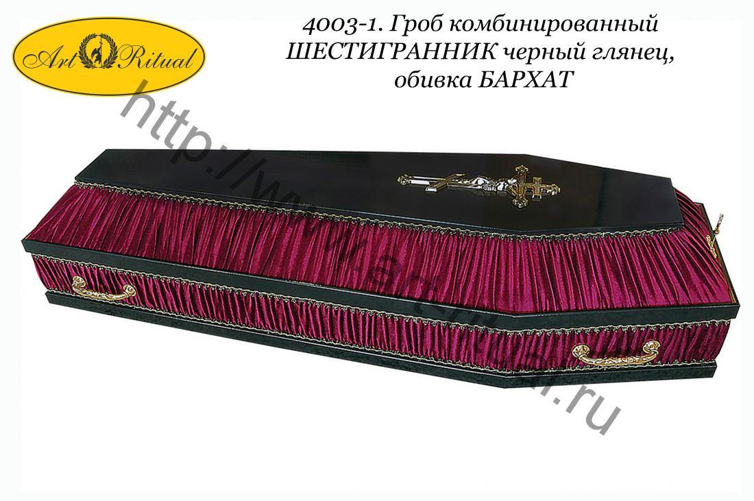 4003-1. Гроб комбинированный ШЕСТИГРАННИК черный глянец