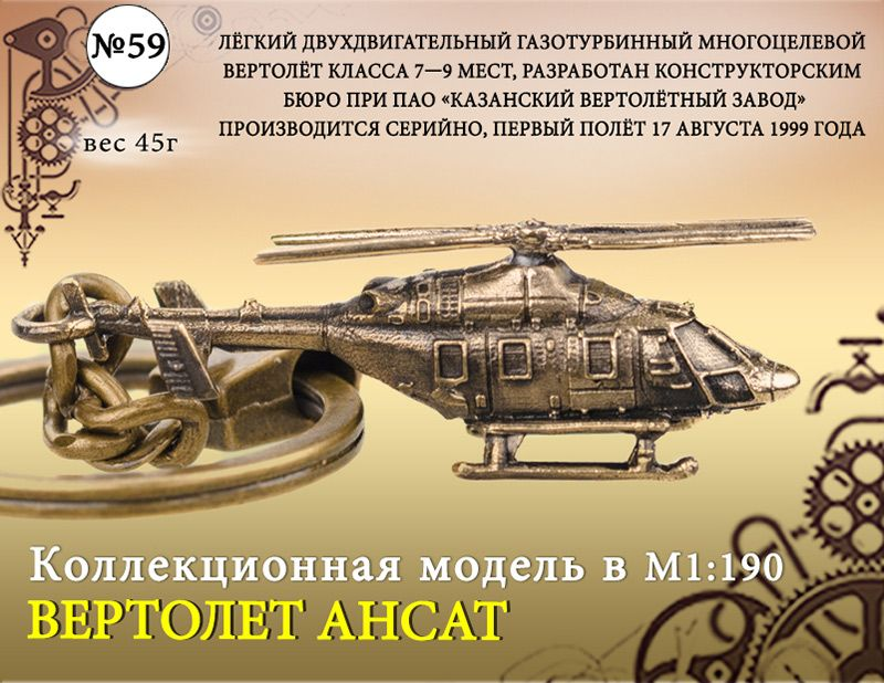 "Форма №59 ""Вертолёт Ансат""(1:190)"