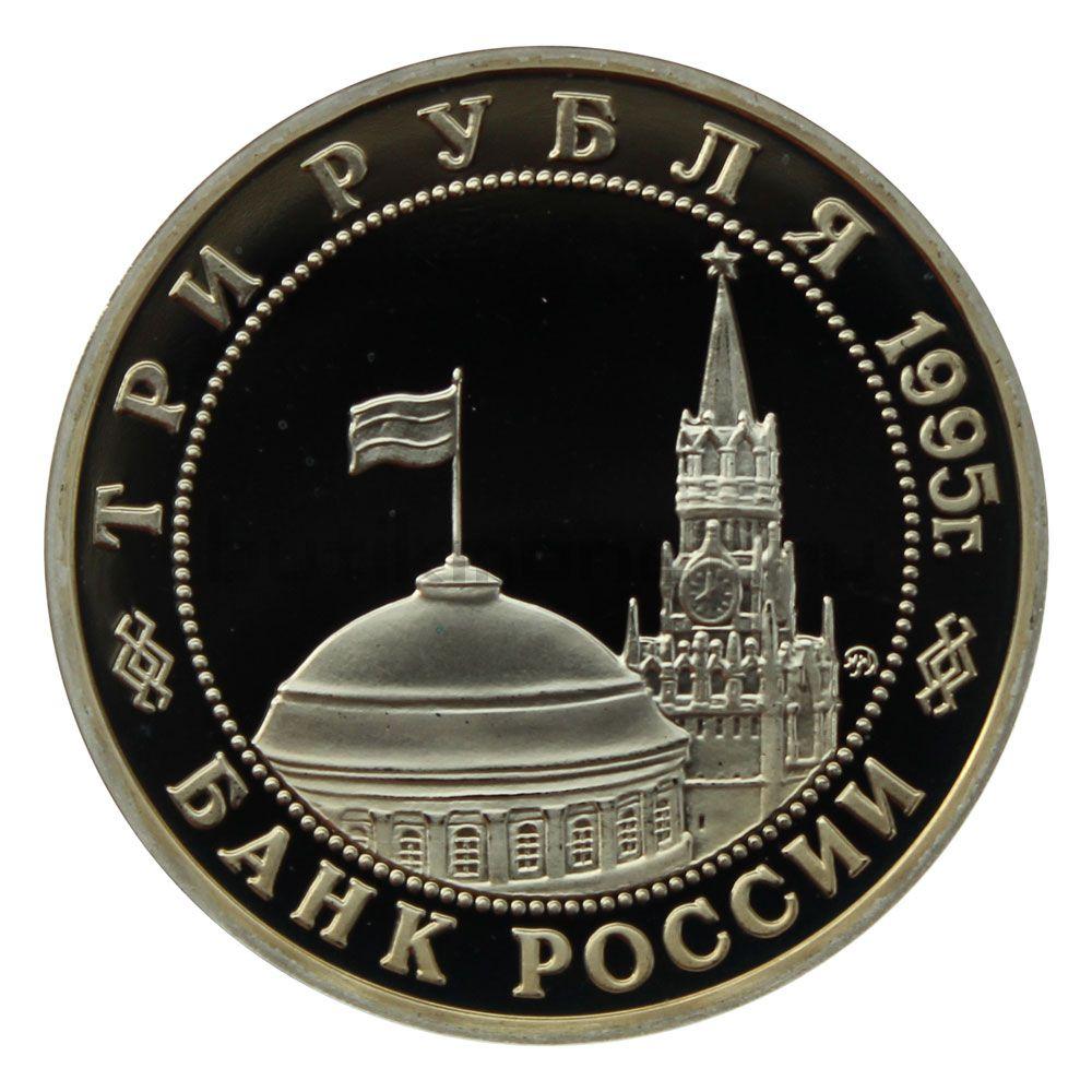 3 рубля 1995 ММД Освобождение Европы от фашизма. Кенигсберг (50 лет победы в ВОВ)