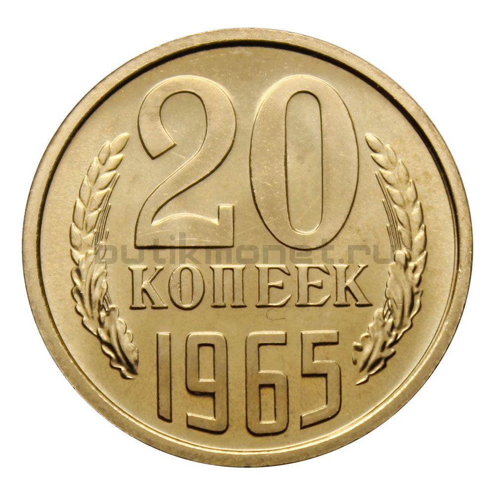 20 копеек 1965 UNC