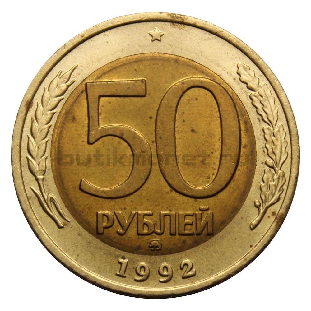 50 рублей 1992 ММД XF