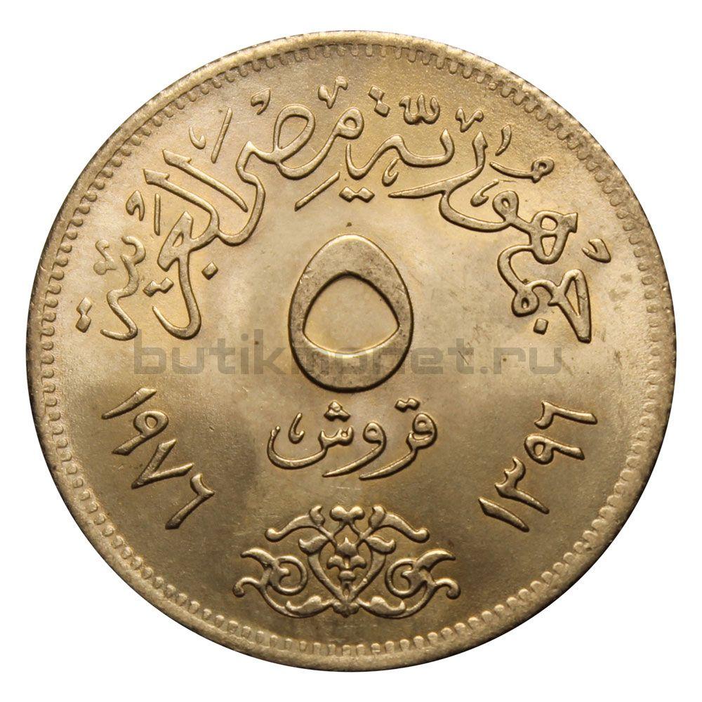5 пиастров 1976 Египет Каирский торговый базар