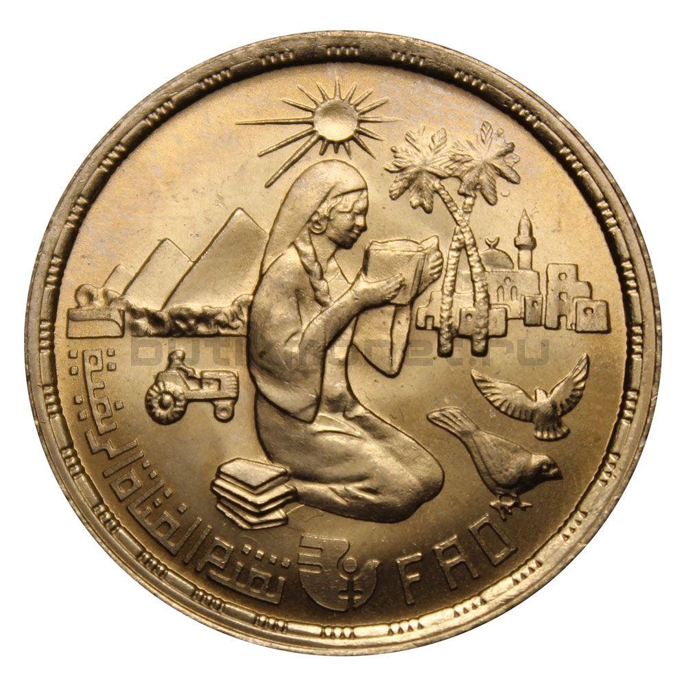 10 пиастров 1980 Египет Продовольственная программа - ФАО