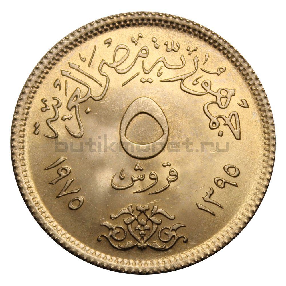 5 пиастров 1975 Египет Международный год женщин