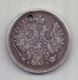 20 копеек 1856 г. спб