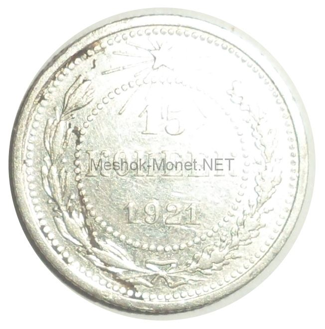 15 копеек 1921 года # 2