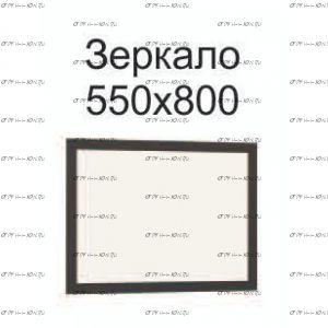 Зеркало Лирика (80х2х55)