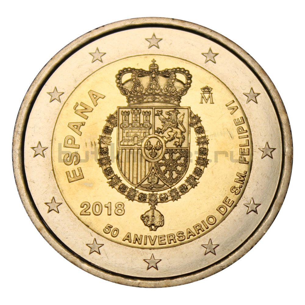 2 евро 2018 Испания 50 лет со дня рождения Филиппа VI