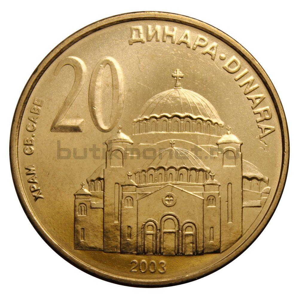 20 динаров 2003 Сербия Храм Святого Саввы в Белграде