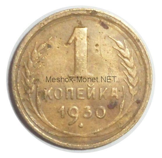 1 копейка 1930 года # 1