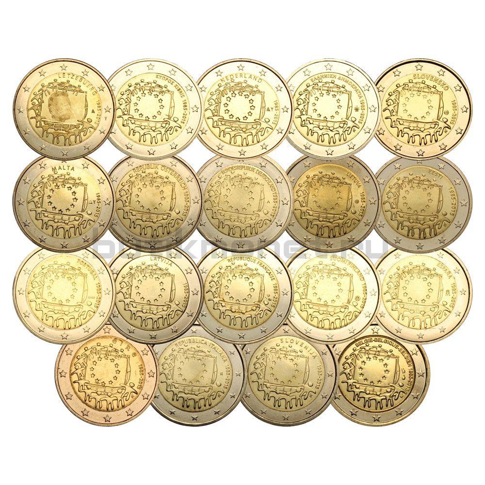 Набор 2 евро 2015 30 лет флагу Европейского союза (19 монет)