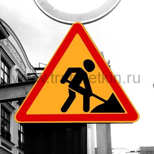 """Временный дорожный знак 1.25 """"Дорожные работы""""."""