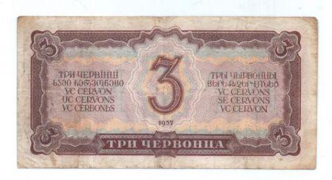 3 червонца 1937 г. СССР