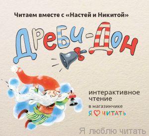 """Читаем вместе с """"Настей и Никитой"""": интерактивное чтение психологической сказки """"Дреби-Дон""""."""