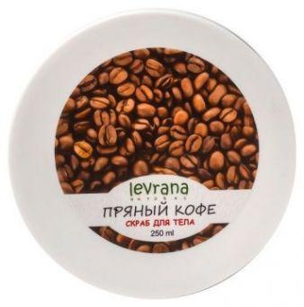 Кофейный скраб для тела «Пряный кофе». 250 мл