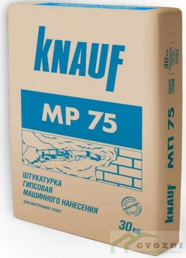 Штукатурка  Knauf MP 75, гипсовая штукатурка МП 75  машинного нанесения для стен и потолков (30 кг)