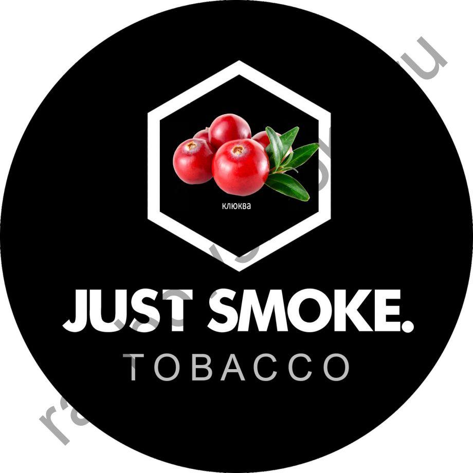 Just Smoke 100 гр - Cranberry (Клюква)