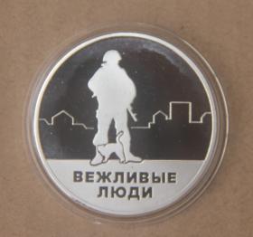 Медаль памятная Вежливые люди Крым