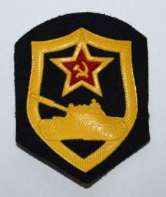 Шеврон Танковых войск СССР (оригинал)