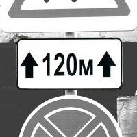 """Дорожный знак 8.2.1 """"Зона действия""""."""