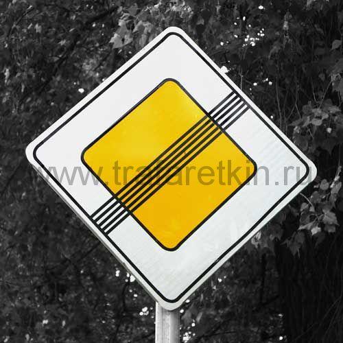 """Дорожный знак 2.2 """"Конец главной дороги""""."""
