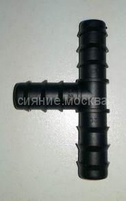 Тройник 20 мм - 20 мм - 20 мм ТСО120